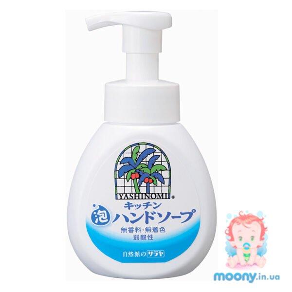 Купить жидкое мыло для рук Yashinomi 250 мл. недорого