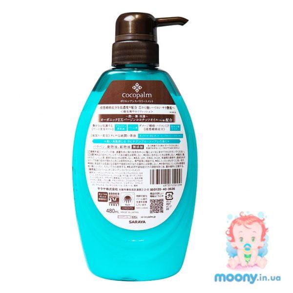 Заказать Cocopalm кондиционер для волос Polynesian, 480мл, недорого в Украине